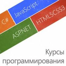 Базовое обучение C# - Онлайн обучение