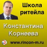 Школа ритейла Константина Корнеева