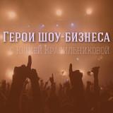 Герои шоу-бизнеса с Юлией Красильниковой