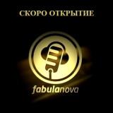Анонсы Аудиосериалов