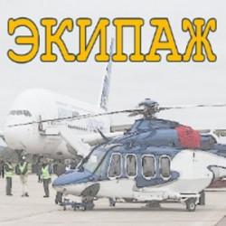 """Программа """"Экипаж"""" подводит итоги уходящего года (014)"""