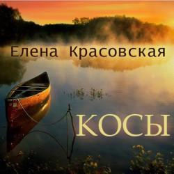 Елена Красовская. Косы
