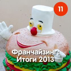 Франчайзинг: итоги 2013