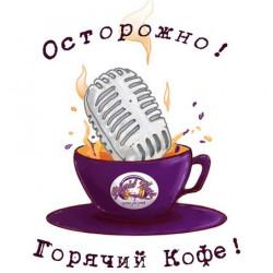 Осторожно! Горячий Кофе! s01 e09