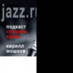 """""""Джаз.Ру"""" - слушать здесь #54-13(647): с новым джазовым годом и Рождеством Христовым!"""