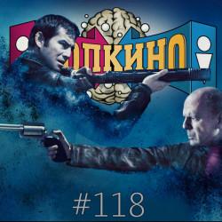 Выпуск №118
