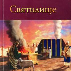 Субботняя школа с В Д Юнак - 2013-4 урок 8 - Христос наш Первосвященник