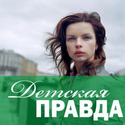 Детская правда. Актриса Алиса Гребенщикова