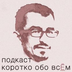 Почта России доставляет 2