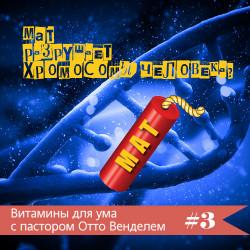 ВЫПУСК 3 - «Геноматия» 2014