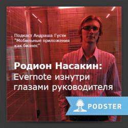 Родион Насакин: Evernote изнутри глазами руководителя