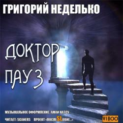 """№1. Григорий Неделько """"Доктор Пауз"""" (рассказ: мистика)"""