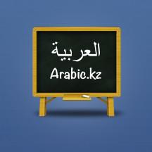 Arabic.kz