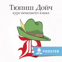 Тюпиш Дойч