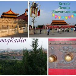 ВиногРадио выпуск #5: путешествие в Китай, Пекин