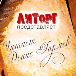 Лев Аксельруд. «Гайдн. «Прощальная симфония»