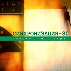 Синхронизация-80 #1 Что ждать в 2014?