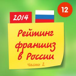 Рейтинг франшиз в России 2014 (ч.2)