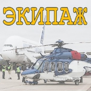 "Программа ""Экипаж"": дайджест авиановостей. (015)"