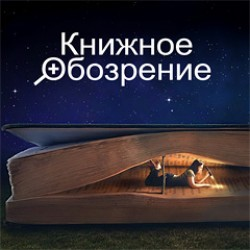 Андрей Аствацатуров писатель ифилолог нарадио Фонтанка (016)