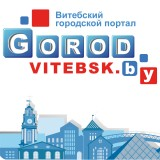 Городской портал GorodVitebsk.by