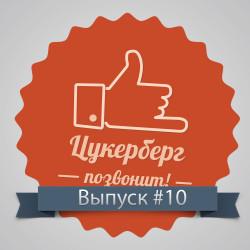Выпуск №10 | Продажа Viber и пропажа VK App
