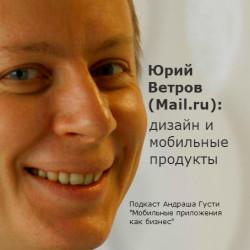 Разговор о мобильном дизайне с Юрием Ветровым (Mail.ru)
