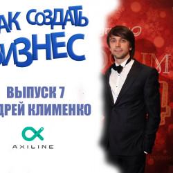 Выпуск 7: Андрей Клименко (Сувернирная Продукция)