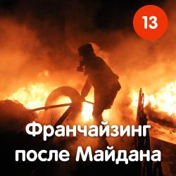 Франчайзинг после Майдана