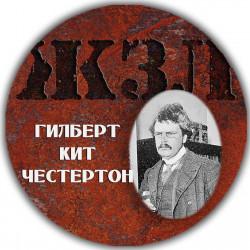 ЖЗЛ - Гилберт Кит Честертон