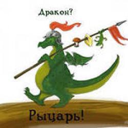 """№8. """"Одолеть дракона (Баллада о доблестном и безжалостном рыцаре Филлеасе Финнегане)"""" (песня: фэнтези-рок)"""