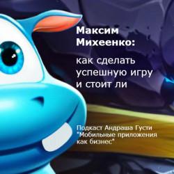 Максим Михеенко (Sky Cups): как сделать успешную игру, и стоит ли