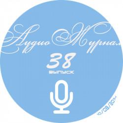АудиоЖурнал - Выпуск 38
