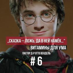 ВЫПУСК 6 - «Сказка – ложь, да в ней намёк…» Гарри Поттер (2014)