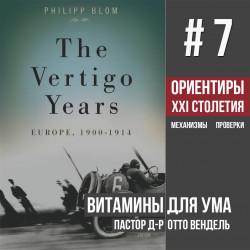 ВЫПУСК 7 - «Ориентиры XXI столетия — механизмы проверки»  (2014)