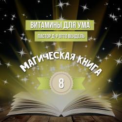 ВЫПУСК 8 - «Магическая Книга»  (2014)