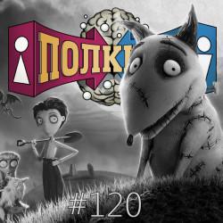 Выпуск №120