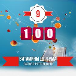 ВЫПУСК 9 - «100»  (2014)