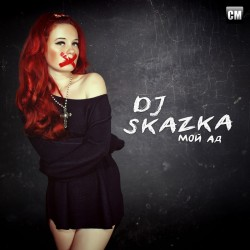 DJ Skazka - Мой Ад [Clubmasters Records]