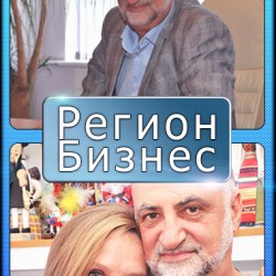 Сегал Михаил Львович в гостях у «Регион Бизнес»