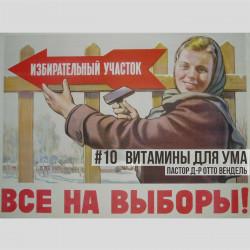ВЫПУСК 10 - «вне ПОЛИТИКИ»  (2014)