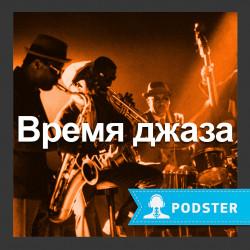 Время джаза. Джазовые стандарты: буква «А» - 22 марта, 2014