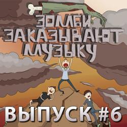 Выпуск #6