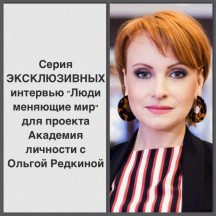 Люди меняющие мир с Ольгой Редкиной  www.SDAexpert.ru