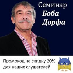 Боб Дорф в Москве. Промокод на скидку 20%