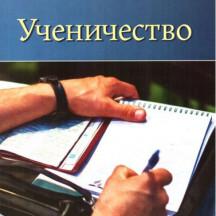 Ученичество (СШ 2014-1)