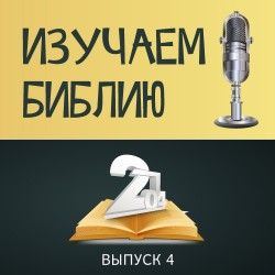 ВЫПУСК 04 -  «Христос и Закон в нагорной проповеди» 2014/2