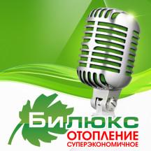 BILUX™  - Бизнес и экономия на отоплении