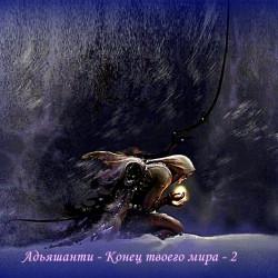 Адьяшанти - Конец твоего мира - 2