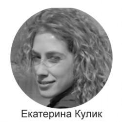 """Екатерина Кулик """"Вчера на день меньше, чем сегодня"""""""